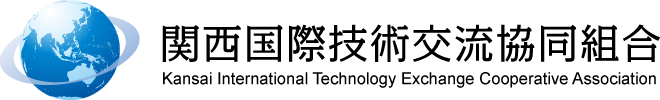 関西国際技術交流協同組合